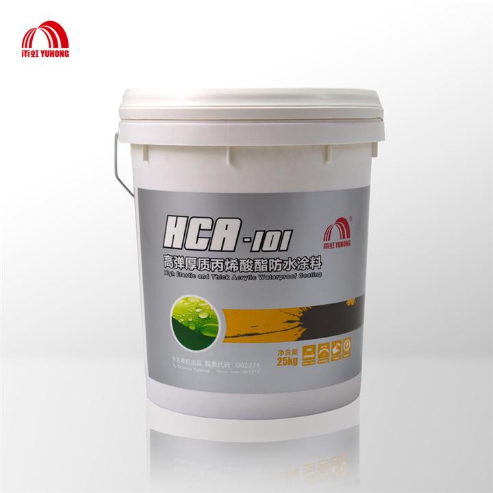 HCA-101高弹厚质丙烯酸防水涂料