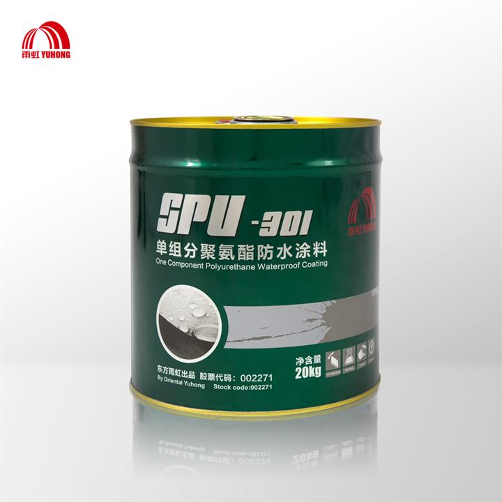 SPU-301单组分聚氨酯防水涂料