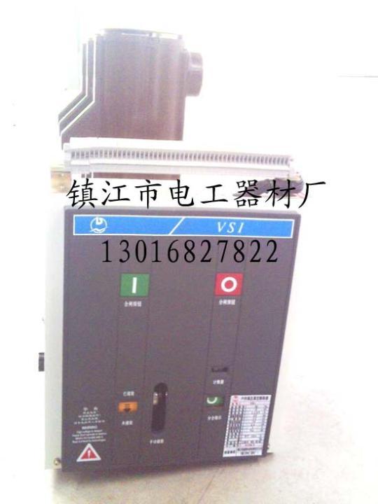 侧装式VS1真空断路器