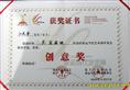 广州16界亚运会创意奖