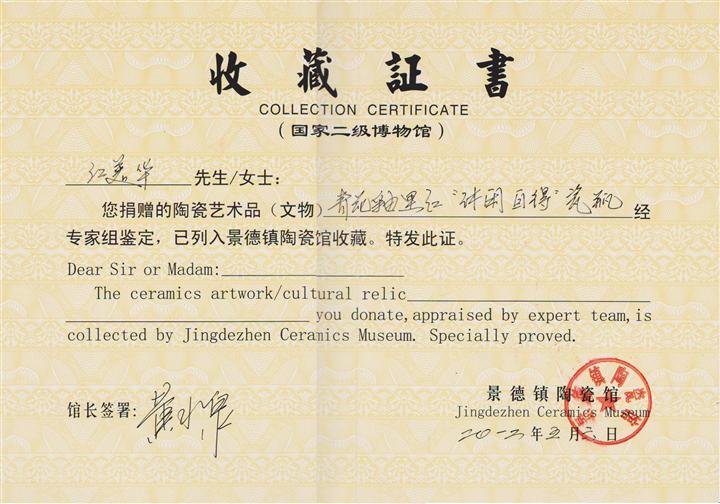国家二级博物馆藏证书