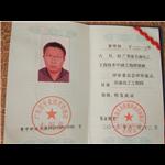 广东省专业技术资格证