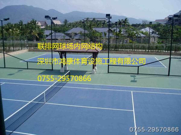 联排网球场内网结构