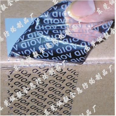 东莞防伪易碎标签,不干胶、激光易碎标