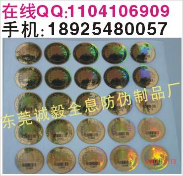 中国东莞东城区防伪贴纸商标产品