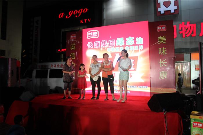 �L康集�F�G�B油(福州五四路新�A都超市)路演活��