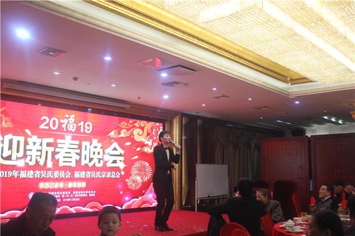 2019年福建省�鞘献谟H(福州金�x大酒店)迎新春晚��