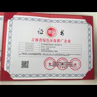 hot88环保推广企业