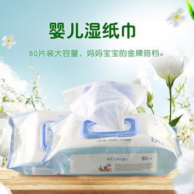 婴儿易胜博必胜清洁湿纸巾柔软亲肤加工定制